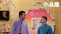 2016德云社一队湖广会馆  张九林\关鹤柏相声全集《杂学唱》