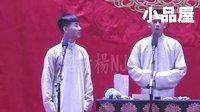 2016德云社六队南京分社 陶云圣\于鹤真相声全集《汾河湾(片段)》