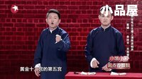 2016笑傲江湖 卢鑫\玉浩相声小品大全《时尚另类相声》