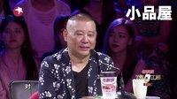 2016笑傲江湖第三季:郭德纲再添干儿子 SNH48首秀相声
