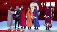 2016笑傲江湖第三季 SNH48萌妹子相声小品大全《新五官争功》