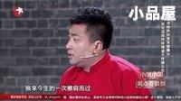 2016笑傲江湖第三季 刘骥\张瀚文相声小品大全《说学逗唱》