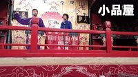 2016德云社三队湖广会馆  李筱奎\赵楠相声全集《夸住宅(片段)》