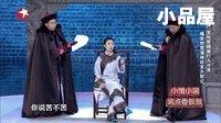 2016笑傲江湖第三季:小沈龙爆笑回归当助演 20160821期