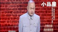 2016笑傲江湖 方清平相声小品大全《起名的艺术》