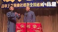 2016.8.27青曲社巡演南京站 苗阜王声相声全集《看电影》