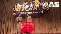 2016.8.27青曲社巡演南京站 苗阜王声相声全集《新说三国志》
