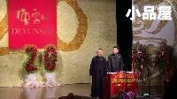 2016丙申季纲丝节闭幕式 郭德纲于谦2016最新相声全集《学小调》