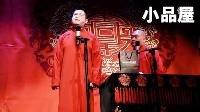 2016.9.6德云社六队黑龙江分社 张鹤伦\郎鹤焱相声全集《劝人方》