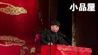 2016德云书场德云社剧场 李昊洋单口相声全集《三国-诵赋激瑜》