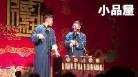 2016德云社三里屯剧场 烧饼(朱云峰)\曹鹤阳相声全集《返场》