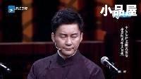 喜剧总动员20160910期:岳云鹏惦记范冰冰惹怒李晨
