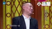2016喜剧总动员 李晨\岳云鹏相声全集《因为爱情》