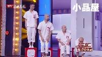 2016《跨界喜剧王》黄小蕾\乐嘉相声小品大全《手机综合症》