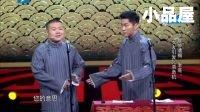 2016喜剧总动员 李晨\岳云鹏相声全集《兄弟》