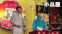 2016德云社五队湖广会馆  李斯明\周九良相声全集《下象棋》