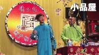 2016德云社五队湖广会馆 孟鹤堂\张鹤帆相声全集《学跳舞》