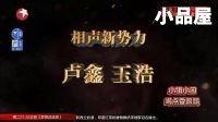 《笑傲江湖第三季》:宋丹丹破例现场收高徒 20160918期