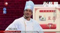 2016笑傲江湖 卷弗相声小品大全《吐槽中国美食》