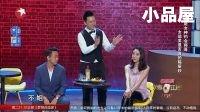 2016笑傲江湖 鄂博相声小品大全《奇葩女神约会师哥》