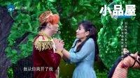 2016喜剧总动员 刘涛\艾伦\吴江\开心麻花小品全集《我的童话》