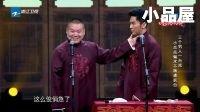 2016喜剧总动员 李晨\岳云鹏\孙越爆笑相声《看我72变》