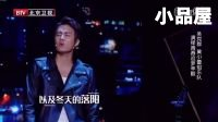 跨界喜剧王 吴克群\黄小蕾\姚志奇\周健相声小品大全《我的兄弟》