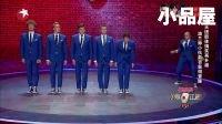 2016笑傲江湖 FAIR PLAY CREW相声小品大全《波兰天团》