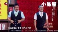 2016笑傲江湖 谢芦晶\张红爽\贾冰金沙网址搞笑大全《裁员》