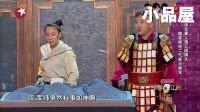 2016笑傲江湖第三季 王晓福\王丹丹相声小品大全《三国演义》