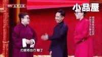 2016跨界喜剧王 白凯南\傅园慧相声小品大全《40年代歌曲》