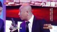 2016跨界喜剧王 道哥刘桦\周晓鸥最新相声小品大全《特工奇遇记》