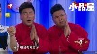 """2016笑傲江湖第三季 """"郭德纲""""冲关救""""于谦"""""""