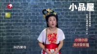 2016笑傲江湖 关思慧相声小品大全《嫦娥聊八卦》