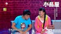 2016笑傲江湖 李静\李小龙相声小品大全《最浪漫的误会》