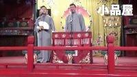 2016.10.1德云社六队湖广会馆 关九海\张霄白相声全集《偷斧子》