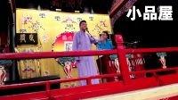 2016.10.6德云社一队湖广会馆 张九林\关鹤柏相声全集《玉堂春》