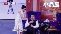 跨界喜剧王 李若彤\周健\王伟朋\李菁相声小品大全《戏梦人生》