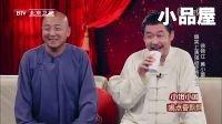 2016跨界喜剧王 徐锦江\黄小蕾相声小品大全《来自星星的强迫症》