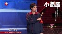 2016笑傲江湖 奇葩女神鄂博小品全集《苦追爱人六十六载》