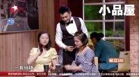 2016今夜百乐门 黄晓明小品搞笑大全《钟情咖啡馆》