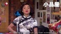 2016今夜百乐门 金星\王祖蓝小品搞笑大全《真假金星》
