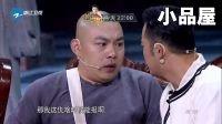 2016喜剧总动员 赵家班丫蛋\沙溢\胡可\程野金沙网址搞笑大全《黄师父