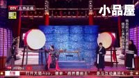 2016跨界喜剧王 李闯\李天乐\杨志刚\杨树林(杨冰)小品全集《刺秦