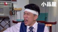 2016今夜百乐门 青岛大姨张海宇小品搞笑大全《这个医院》