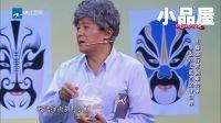 喜剧总动员20161025期:岳岳变美人鱼惊呆李咏