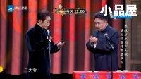 2016喜剧总动员 德云社李咏\于谦相声全集《朋友谱》