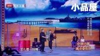 2016跨界喜剧王 赵家班杨树林\杨志刚相声小品大全《男一号》