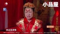 2016喜剧总动员 李嘉珍\佟铭心相声小品大全《洞房》