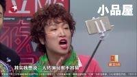 2016今夜百乐门 小沈阳\青岛大姨张海宇小品搞笑大全《电梯偶遇》